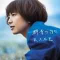 群青の日々 [CD+DVD]<初回生産限定盤>