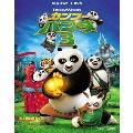 カンフー・パンダ3 [Blu-ray Disc+DVD]<初回生産限定版>