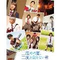 二度めの夏、二度と会えない君 [Blu-ray Disc+DVD]<特装限定版>