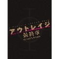 アウトレイジ 最終章 スペシャルエディション [Blu-ray Disc+DVD]<特装限定版>