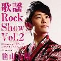 歌謡Rock Show!! Vol.2~Welcome to JAPAN!! オモテナシからのオモテナシ!~ (Bversion)