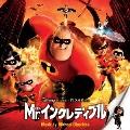 Mr.インクレディブル(オリジナル・サウンドトラック)
