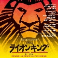 ディズニー ライオンキング ミュージカル <劇団四季> CD