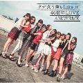 タデ食う虫もLike it!/46億年LOVE [CD+DVD]<初回生産限定盤A>