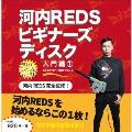 河内REDS入門CD