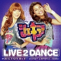 シェキラ! -リヴ・2・ダンス サウンドトラック