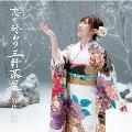 恋の終わり三軒茶屋 [CD+DVD]<初回限定盤>