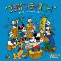 ブラバン・ディズニー! ~2019ハイスクール・スタイル~ CD