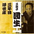 NHK落語名人選 三遊亭圓生 9 三年目/浮世床