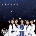 プリマステラ [CD+DVD]<初回生産限定盤>