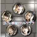 Oh No 懊悩/ハルウララ [CD+DVD]<初回生産限定盤A>