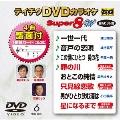 テイチクDVDカラオケ スーパー8 W (006)