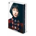 ハケン占い師アタル DVD-BOX[VPBX-15861][DVD]