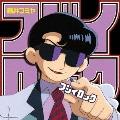 フジイロック [CD+DVD]<初回限定盤>