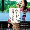 オリジナル・サウンドトラック 命みじかし恋せよ乙女 CD