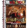 少林寺への道 HDマスター版 blu-ray&DVD BOX [Blu-ray Disc+DVD]<数量限定プレミアムプライス版>