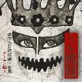 うた髑髏 劇団☆新感線劇中歌集 [CD+DVD+フォトブックレット]<初回生産限定盤> CD