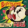 恋のダイヤル6700/黄昏オーアイニー