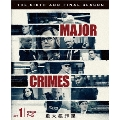 MAJOR CRIMES ~重大犯罪課~ <ファイナル> 前半セット