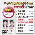 テイチクDVDカラオケ スーパー8 W (019)