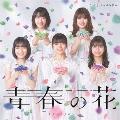 青春の花/スタートライン [CD+DVD]<初回生産限定盤A>