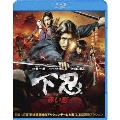 下忍 赤い影 [Blu-ray Disc+DVD]