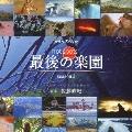 NHKスペシャル ホットスポット 最後の楽園 season3 オリジナル・サウンドトラック