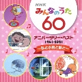 NHKみんなのうた 60 アニバーサリー・ベスト ~私と小鳥と鈴と~