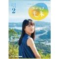 連続テレビ小説 おかえりモネ 完全版 ブルーレイ BOX2