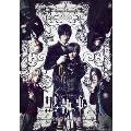 ミュージカル「黒執事」~寄宿学校の秘密~ [Blu-ray Disc+DVD]<完全生産限定版>