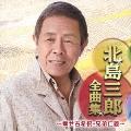北島三郎全曲集 ~幸せ古希祝・兄弟仁義~