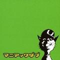 マニアック・ダブ<初回限定盤/Disc Green>