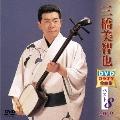 三橋美智也DVDカラオケ全曲集ベスト8 2019