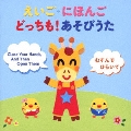 えいご・にほんご どっちも!あそびうた~英語の導入にぴったり!日本語でおぼえて英語で遊ぼう!~ CD