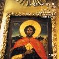 ラフマニノフ:晩祷op.37-無伴奏合唱によるミサ-