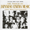 「映画音楽の世界」オリジナル・サウンドトラック《日本の映画音楽シリーズ》