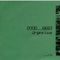 オリジナル・ラヴ・ベスト《2000 BEST》