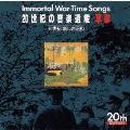 20世紀の音楽遺産 軍歌3~20世紀 新しき昭和