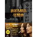 まほろ駅前狂騒曲 プレミアム・エディション [Blu-ray Disc+DVD]