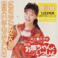 井上喜久子の月刊「お姉ちゃんといっしょ」8月号~カキ氷とアロハがこんなに似合う声優さんもめずらしい号