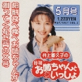 井上喜久子の月刊「お姉ちゃんといっしょ」5月号~柏餅食べ食べお姉ちゃんが測ってくれた背の丈号
