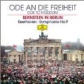 自由への頌歌 - ベートーヴェン: 交響曲第9番 [CD+DVD]
