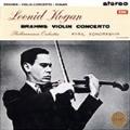 ブラームス: ヴァイオリン協奏曲