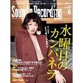 Sound & Recording Magazine 2016年8月号