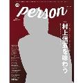 TVガイドPERSON Vol.54