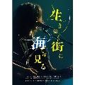 """上北健 HALL LIVE IN TOKYO """"僕と君が、前を向くための歌"""" -生きゆく街に海を見る-"""