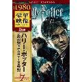 ハリー・ポッターと死の秘宝 PART1 特別版<初回生産限定版>