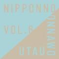 NIPPONNO ONNAWO UTAU Vol.6<初回生産限定盤>