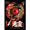 凶悪霊 三十四の戦慄映像[TOK-D0022][DVD] 製品画像