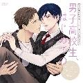 彼らの恋の行方をただひたすらに見守るCD「男子高校生、はじめての」Episode10 after Disc~SIGN~